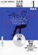 テレビ 3か月トピック英会話 2013.1