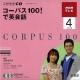 テレビ コーパス100!で英会話 2009.4