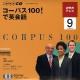 テレビ コーパス100!で英会話 2009.9