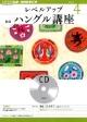 ラジオ レベルアップハングル講座 2012.4