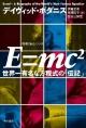 E=mc2 〈数理を愉しむ〉シリーズ 世界一有名な方程式の「伝記」