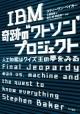 "IBM 奇跡の""ワトソン""プロジェクト 人工知能はクイズ王の夢をみる"