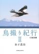 鳥撮り紀行 北海道篇 (2)