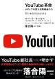 YouTube革命 世界を変える最強メディア