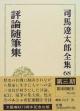 司馬遼太郎全集 評論随筆集 第68巻