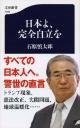 完全自立する日本