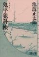 鬼平犯科帳<決定版> (7)