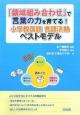 「領域組み合わせ」で言葉の力を育てる!小学校国語 言語活動ベストモデル