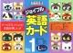 ジョイフル英語カード Lカード ゲームでエンジョイ!会話が楽しい!!(1)