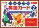 ジョイフル 英語カード Lカード ゲームでエンジョイ!会話が楽しい!!(2)