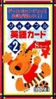 ジョイフル英語カード Sカード2