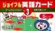 ジョイフル英語カード Sカード3