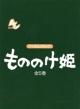 もののけ姫 全5巻セット