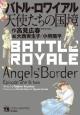 バトル・ロワイアル 天使たちの国境