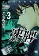 凍牌~人柱篇~ 麻雀死闘黙示譚 (3)