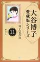 風の子へ 大谷博子愛蔵版シリーズ 翔子の事件簿11