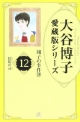 揺籃の詩 大谷博子愛蔵版シリーズ 翔子の事件簿12