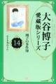 小さき春のうた 大谷博子愛蔵版シリーズ 翔子の事件簿14