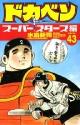 ドカベン スーパースターズ編 (43)