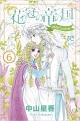 花冠の竜の国 encore 花の都の不思議な一日 (6)