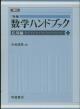 新編 数学ハンドブック 応用編