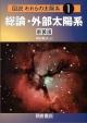 図説・われらの太陽系<新装版> 総論・外部太陽系 (1)