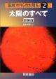 図説・われらの太陽系<新装版> 太陽のすべて (2)