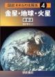 図説・われらの太陽系<新装版> 金星・地球・火星 (4)
