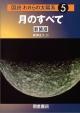 図説・われらの太陽系<新装版> 月のすべて (5)