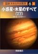 図説・われらの太陽系<新装版> 小惑星・木星のすべて (6)