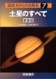 図説・われらの太陽系<新装版> 土星のすべて (7)