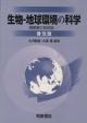 生物 地球環境の科学 南関東の自然誌
