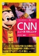 CNNニュース・リスニング CD&電子書籍版付き 2012春夏 1本30秒だから、聞きやすい!