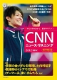 CNNニュース・リスニング 悲願の金メダルを獲得した内村航平 2012秋冬 1日30秒だから、聞きやすい!