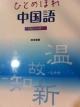 ひとめぼれ中国語 CD付 初級から中級へ
