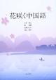 花咲く中国語
