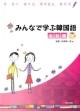 みんなで学ぶ韓国語 会話編