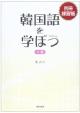 韓国語を学ぼう 中級 別冊練習帳