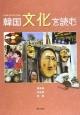 韓国文化を読む
