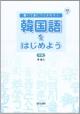 韓国語をはじめよう 中級 CD付 書いて身につくテキスト