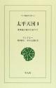 太平天国 李秀成の幕下にありて<POD版> (1)