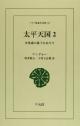 太平天国 李秀成の幕下にありて<POD版> (2)