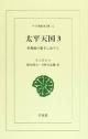 太平天国 李秀成の幕下にありて<POD版> (3)