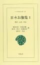 日本お伽集<POD版> 神話・伝説・童話 (1)