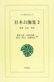 日本お伽集<POD版> 神話・伝説・童話 (2)