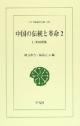 中国の伝統と革命<POD版> 仁井田陞集(2)