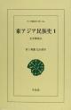 東アジア民族史<POD版> 正史東夷伝(1)