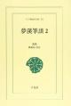 夢渓筆談<POD版> (2)
