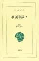 夢渓筆談<POD版> (3)