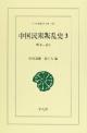 中国民衆叛乱史<POD版> 明末~清1 (3)